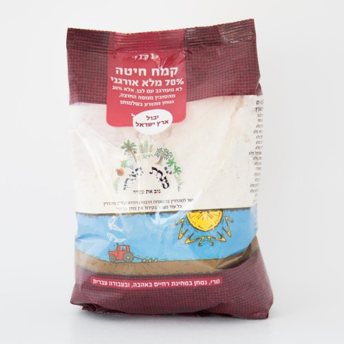 קמח חיטה 70% מלאה אורגנית  - מנחת הארץ