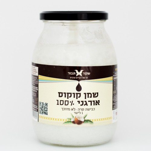שמן קוקוס אורגני - שקד תבור (ליטר)