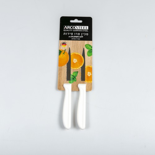 """פרו פירות - סט 2 סכין משוננת 10  ס""""מ לבן"""