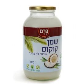 שמן קוקוס אורגני - כרם
