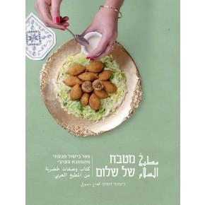 """ספר בישול: """"מטבח של שלום"""""""
