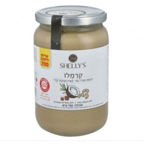 קרמלו - חמאת אגוזי נמר, קשיו וקוקוס קלוי (צנצנת גדולה)