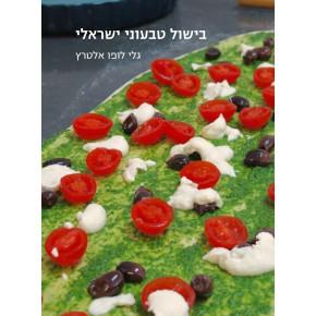 ספר בישול טבעוני ישראלי